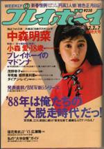 pb1988-07.jpg