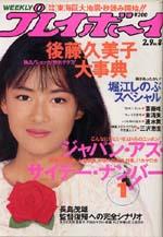 pb1988-08.jpg