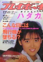 pb1988-09.jpg