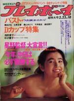 pb1988-10.jpg