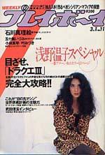 pb1988-11.jpg