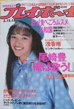 pb1988-13.jpg