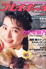 pb1988-16.jpg