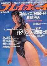 pb1988-19.jpg