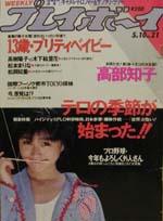 pb1988-21.jpg