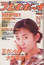 pb1988-25.jpg