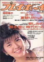 pb1988-33.jpg