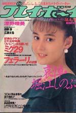 pb1988-42.jpg