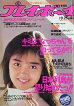 pb1988-45.jpg