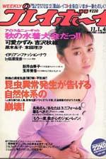 pb1988-46.jpg