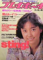 pb1988-48.jpg