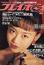 pb1989-03.jpg