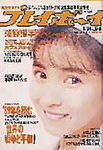 pb1989-05.jpg