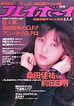pb1989-08.jpg