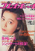 pb1989-09.jpg