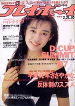 pb1989-10.jpg