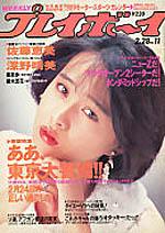 pb1989-11.jpg