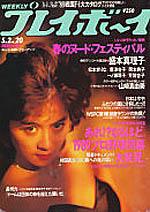 pb1989-20.jpg