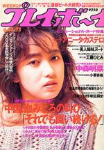 pb1989-28.jpg