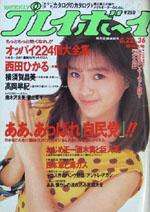 pb1989-36.jpg