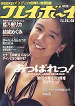 pb1989-48.jpg