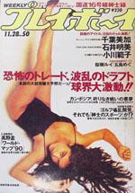 pb1989-50.jpg
