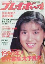 pb1990-01.jpg