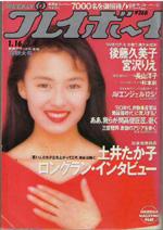 pb1990-03.jpg