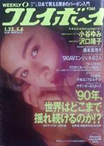 pb1990-05.jpg
