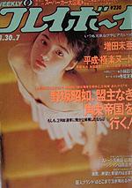 pb1990-07.jpg