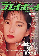 pb1990-11.jpg