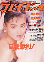 pb1990-13.jpg