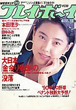 pb1990-18.jpg