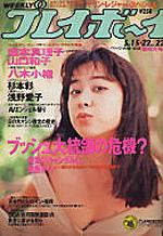pb1990-22.jpg