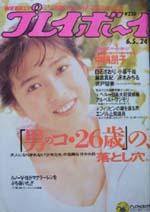 pb1990-24.jpg