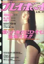 pb1990-27.jpg
