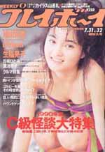 pb1990-32.jpg