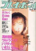 pb1990-49.jpg