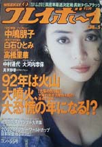 pb1992-05.jpg