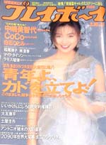 pb1992-11.jpg