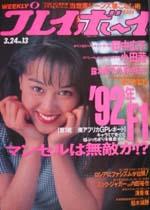 pb1992-13.jpg