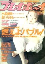 pb1992-14.jpg