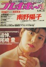 pb1992-22.jpg
