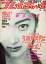 pb1992-28.jpg