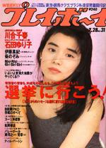 pb1992-31.jpg