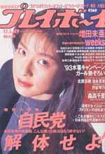 pb1992-49.jpg