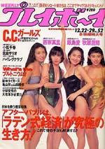 pb1992-52.jpg