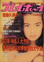 pb1992-01.jpg