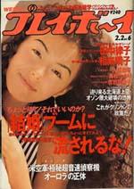 pb1992-06.jpg