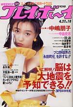 pb1992-18.jpg